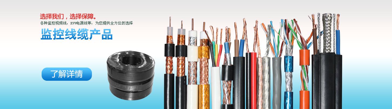监控线缆产品